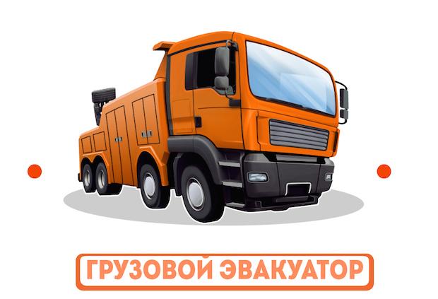 грузовой эвакуатор чита